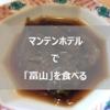 北陸といえばマンテンホテル。富山で唯一の表彰朝食の実力を堪能しよう。