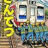 震災被害に立ち向かう鉄道マンの姿を描くコミック『さんてつ』がよかった!