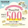 今月も継続のキャンペーン!! 「令和 最初の想い出で PhotoZINEを作ろう!」 キャンペーン!!