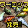 【mibro】バルサルアーに匹敵する高浮力とハイピッチアクションのクランクベイト「ワーロック」発売!