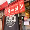"""年末は年越し""""ラーメン""""【トンロー 麺場きせき】"""