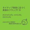 ネイティブ発音に近づく英語のフラップT⑮:dramatically, vertically, identically