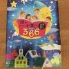 頭のいい子を育てるおはなし366を読んでみた!子供達の反応はどうだった?