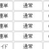 【2019年万車券26本目】焼け石に水…な万車券
