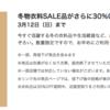 【無印良品SALE】冬物を買うなら今が安い!?冬物衣料がさらに30%OFFに