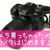 【カメラ】Nikonの一眼レフカメラを買ってしまったので、カメラはじめます!
