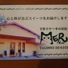 MER メル 手作りケーキのお店 徳島 阿波市
