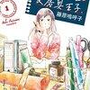 藤原鳴呼子先生の『きまじめ姫と文房具王子』を応援します!