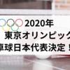 【速報】卓球2020年オリンピック日本代表選手が熱い!!