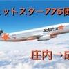【LCC】ジェットスターで庄内から成田へ!悪天候で大幅遅延【搭乗記】