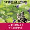 5月のオススメ本!「Taoist Saying」シリーズ【人生を豊かに生きる30の言葉】をご紹介!
