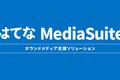 オウンドメディア運用の課題を一緒に解決したい――はてなの資産を活かした「はてな MediaSuite」の紹介