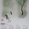 水墨画 2021年丑年カレンダー (5)