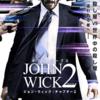 【映画評】ジョン・ウィック:チャプター2