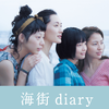「海街diary」(2015)平凡なことの積み上げで家族の絆は作られている!