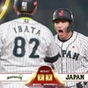 【世界野球プレミア12 SR DAY1】