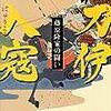 ✲67〕─2─刀伊の入寇。古代から日本民族日本人は被害者である。国防の為に九州武士団が誕生した。1019年 〜No.205  @