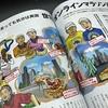 「世界オンラインマラソン」を味わい尽くす!内田桂子さんの凄さに感服。