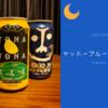 クラフトビールの火付け役「ヤッホーブルーイング」の魅力とそのビールを飲み比べ【今さら感】