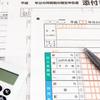 【2019年】確定申告用の仮想通貨損益自動計算ツールを今年も大公開!【草コイン対応】