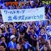 サッカー日本代表W杯決定!と「自立した個を鍛えよ」(本田選手)