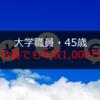 【45歳平社員で1,000万円】ヒラの大学職員が何歳で年収1,000万円に到達するのか計算してみた。