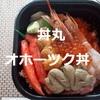 【丼丸(どんまる)⑧】おすすめメニュー 「オホーツク丼」は北国のうまさ満載!※YouTube動画あり