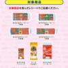 【20/04/30】ニッスイ 現金1000円が当たるキャンペーン 【レシ/はがき*web】