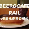 【JR恵比寿駅構内】改札内でランチ「BEER&CAFE RAIL(レイル)」東口改札からすぐ