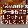 アメリカ駐在妻、日本の銀行口座とクレジットカードはどうする?【出国前にやっておくこと】