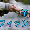 「遊漁券」販売中♪子吉川フィッシング