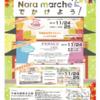 秋の締めくくりの連休を世界遺産で堪能しましょう【Nara marche in 平城宮跡歴史公園】(奈良市)