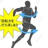 【短距離】スプリンターが上半身を鍛えるべき理由。【陸上競技】