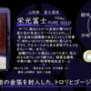 【水曜日の甘口一杯】栄光冨士 79Au PURE GOLD 金箔入り限定品【FUKA🍶YO-I】