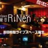 【高田馬場】【早稲田駅】ライブスペース リネンRiNen