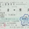 きらめき21号 九州ネットきっぷ