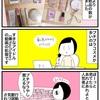 【プチプラすき!】最近使ってるお化粧品の数が増えました