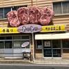 【じゃこ天 26枚目】叶蒲鉾店 さんの『じゃこ天』