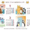 1月からのカレンダーです