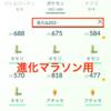【ポケモンGO】ボックスの一番上に戻るバグへの対応 〜検索機能の活用術〜