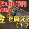 【セミナー】月〇円稼いだ成功実績は、お金で買える(!?)