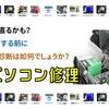 【修理】hp デスクトップパソコン Windows起動不可(ハードディスク故障→SSD換装)