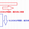 データ入力が一瞬で終わる!別の表からデータを自動的に取得するする方法(HLOOKUP関数)