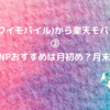 Y!mobile(ワイモバイル)から楽天モバイルにMNP②