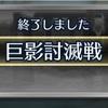 巨影討滅戦を終えて(雑感)