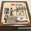 【神奈川みやげ】ウッドアイランド よこすか海軍カレー (ヤチヨ)