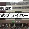 【プライベートジム】秋葉原駅の近くでおすすめパーソナルジムまとめ。上野、御徒町の安いダイエットからパーソナルトレーニングジムまで