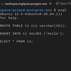 Gitpod で Postgresql を勉強する