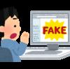 ウソをついて書いたブログで、お金儲けなんかしたくない。フェイクニュースはやめて。