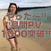 月間PV1000超えました!!
